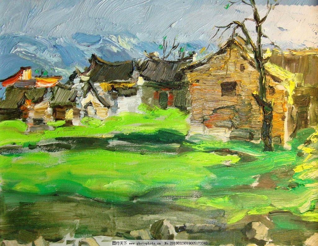 村莊 美術 油畫 風景 鄉村 房屋 民居 綠草 油畫藝術 油畫作品49 繪畫