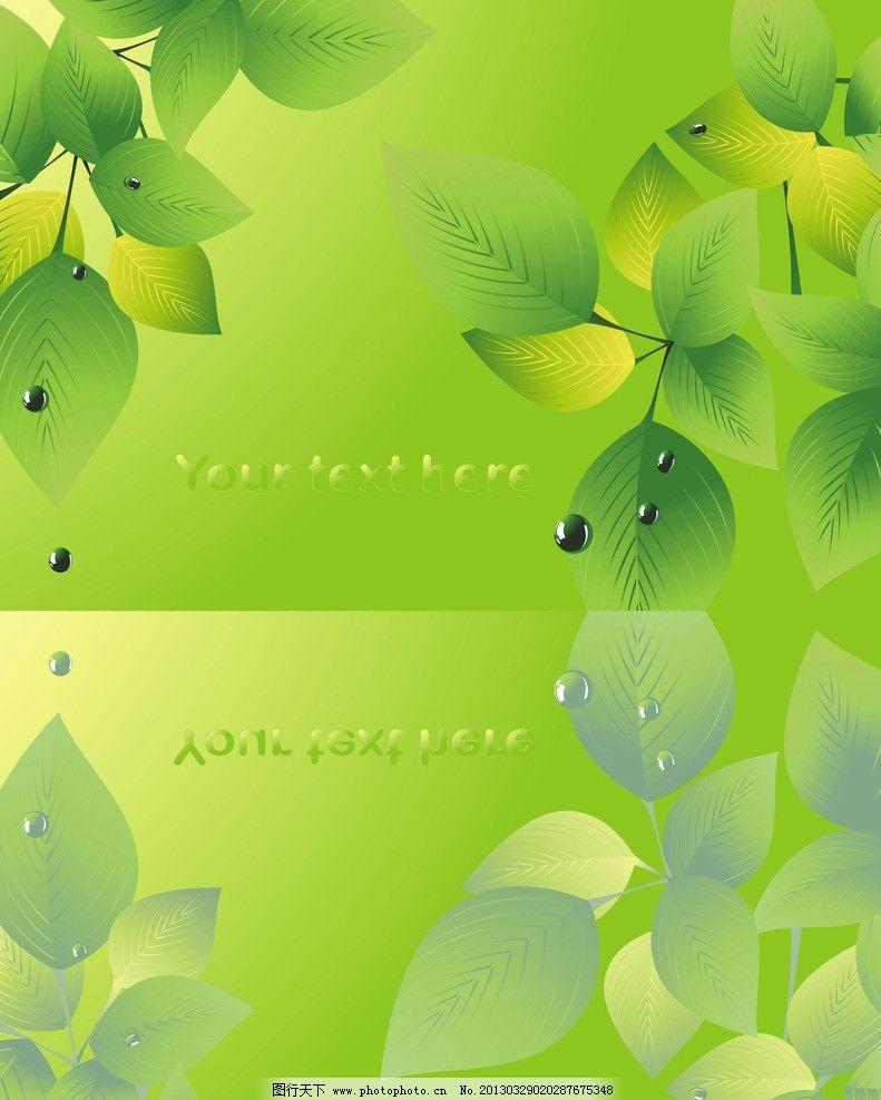 背景 壁纸 绿色 绿叶 树叶 植物 桌面 791_987 竖版 竖屏 手机