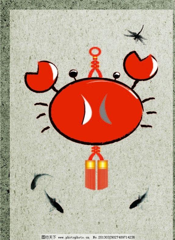 手绘螃蟹中国结图片
