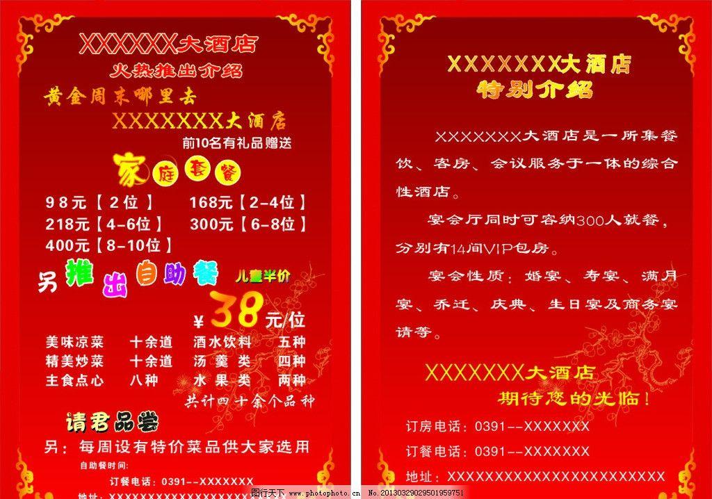 自助餐宣传单 酒店宣传单 红色背景 家庭套餐 花边 边框 黄色边框