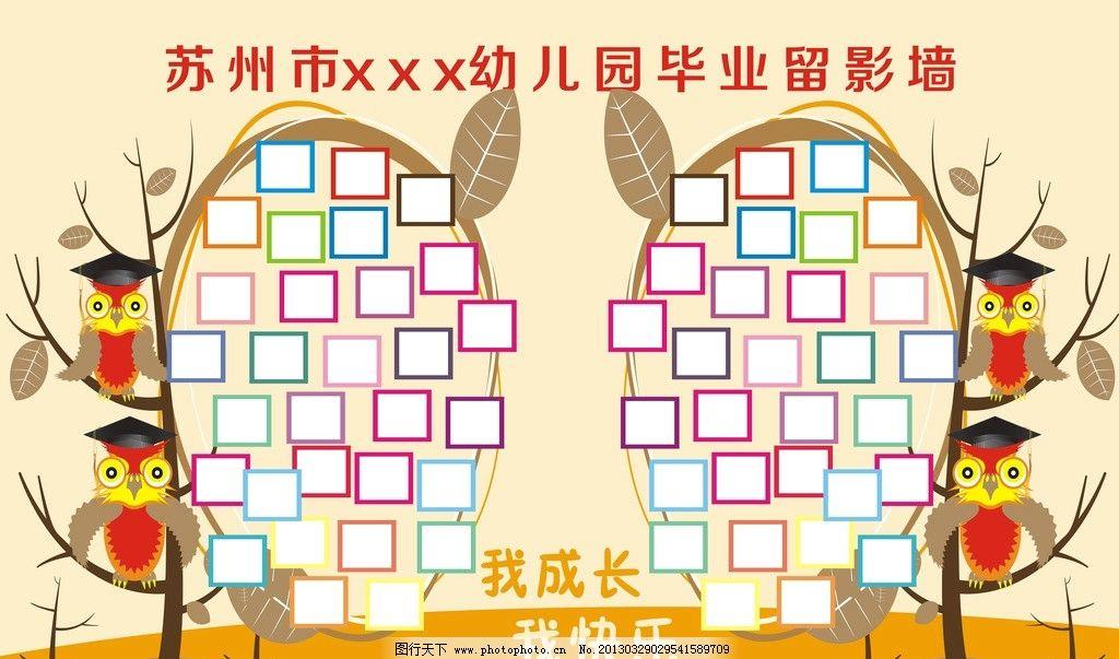 幼儿园 留影墙 墙 留影 照片 学校 猫头鹰 成长 苏州 广告设计 矢量