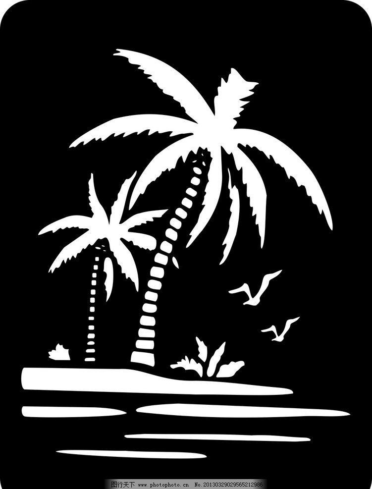 雕刻图案 镂空 花纹 椰子树 矢量