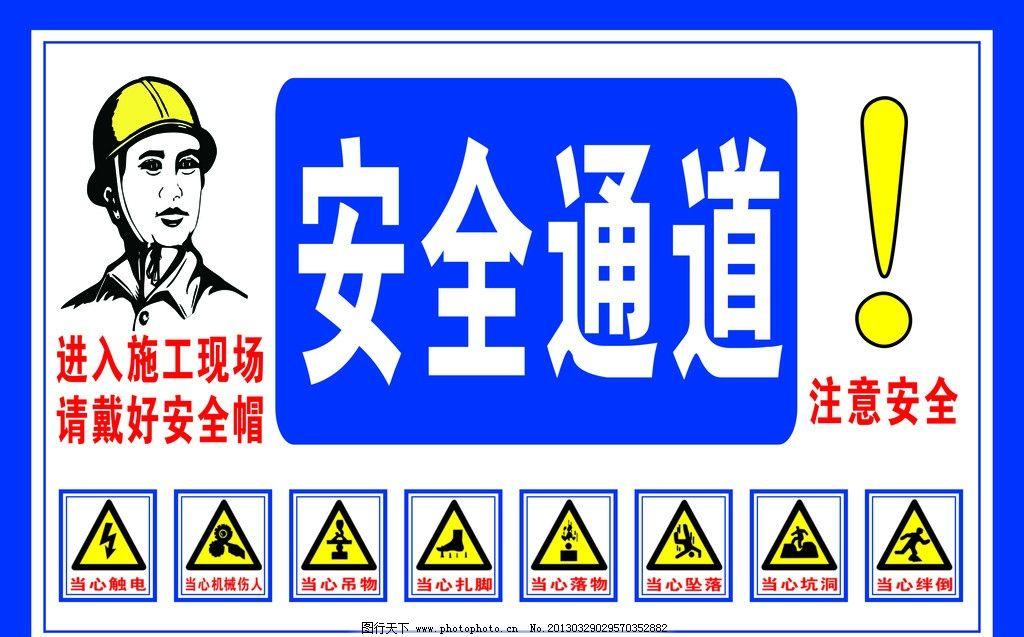 安全通道 建筑标识 请戴安全帽 施工安全 安全标识 广告设计 矢量 cdr