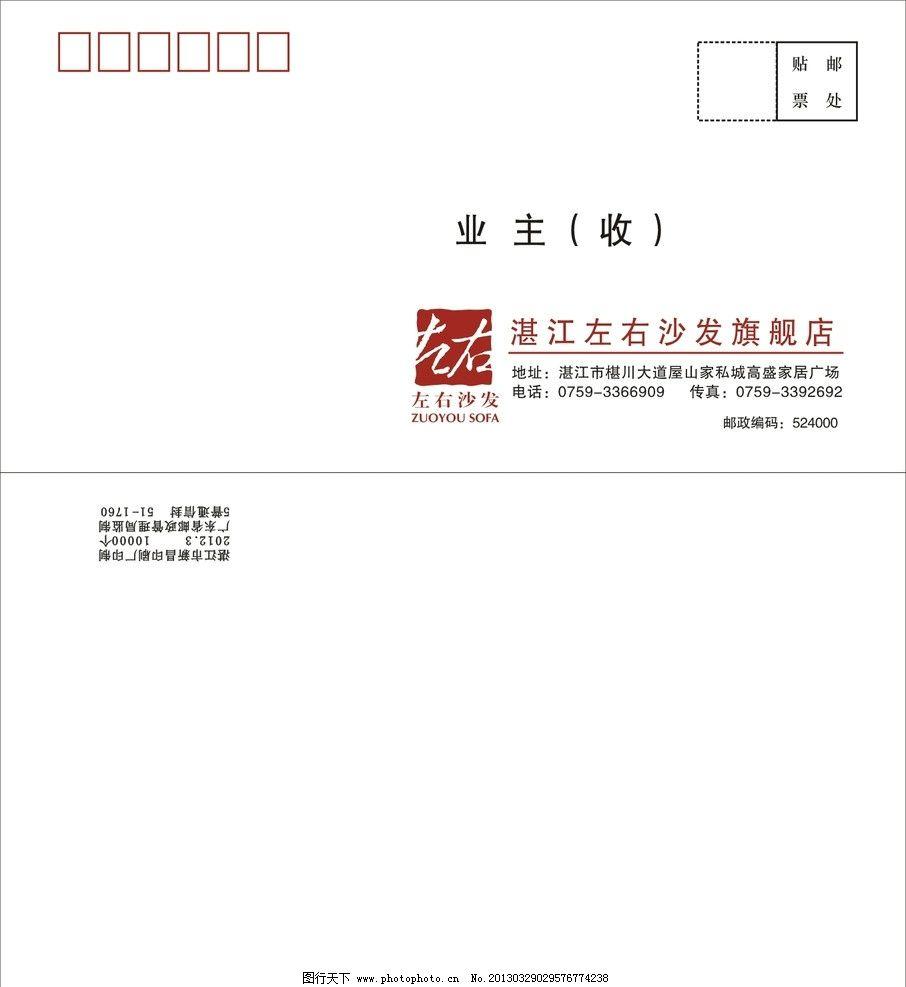 信封 左右标志 左右沙发公司 信封大小 左右沙发旗舰店 广告设计 矢量
