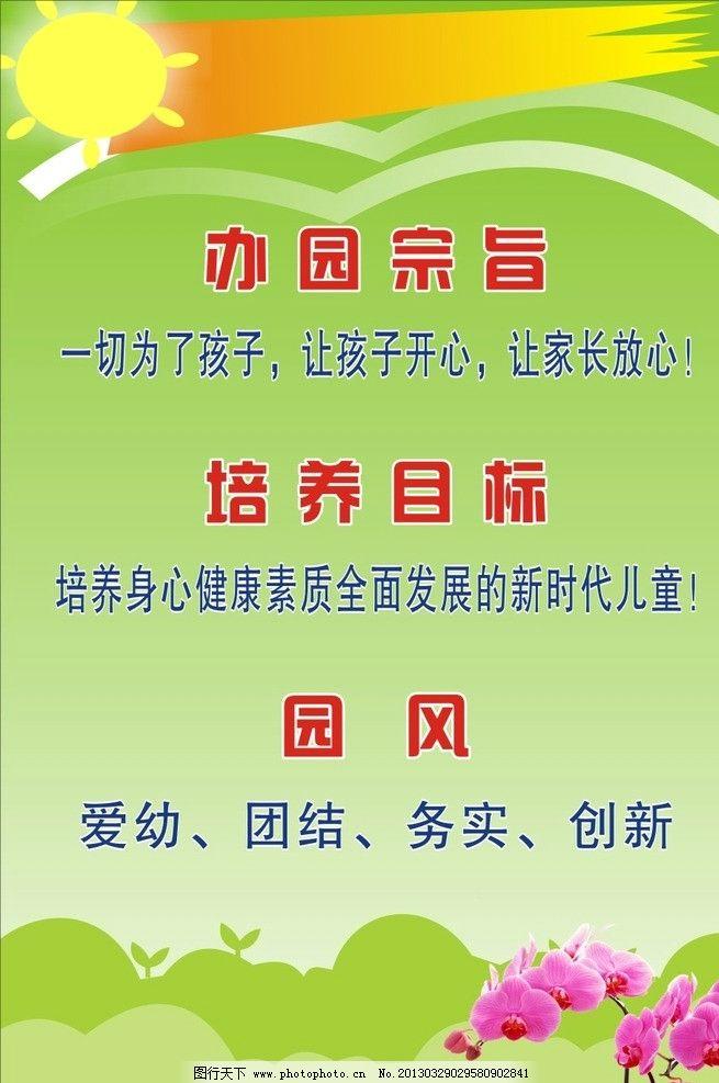 幼儿园海报 幼儿园招生 招生简章 大风车 卡通 木框 幼儿园 dm宣传单