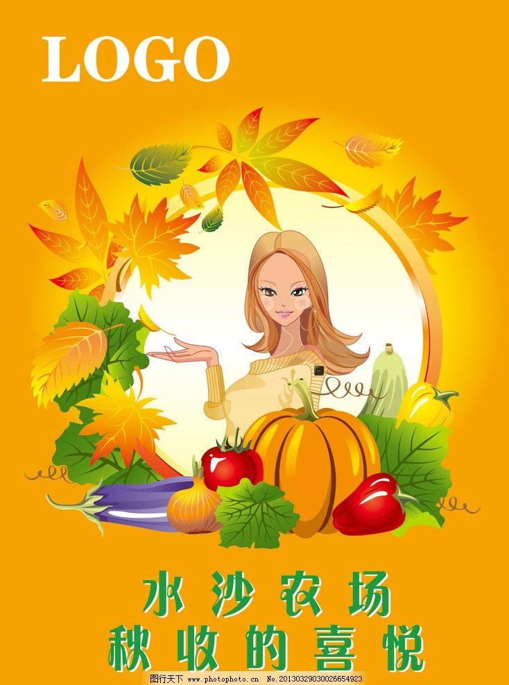 秋收的喜悦 卡通美女 枫叶 水果 南瓜 番茄 蔬菜 边框 橙色背景 广告图片