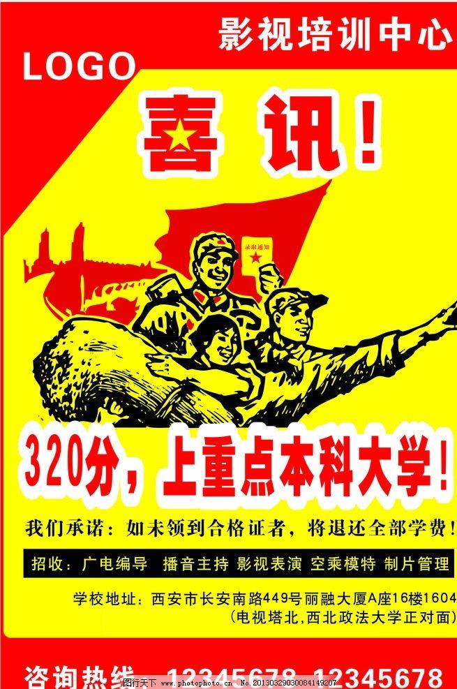 革命喜讯海报图片_海报设计_广告设计_图行天下图库