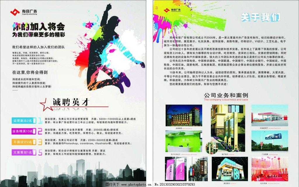 公司 招聘 单页 a4 dm 宣传单 dm宣传单 广告设计 矢量 cdr