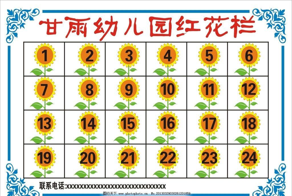 幼儿园红花栏图片_展板模板_广告设计_图行天下图库