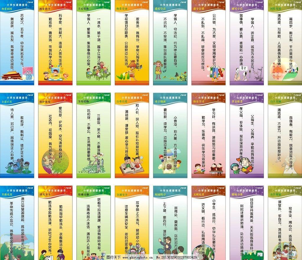 高中标语 小学标语 标语 学校 背景 教室内标语 教室外标语 学校展板