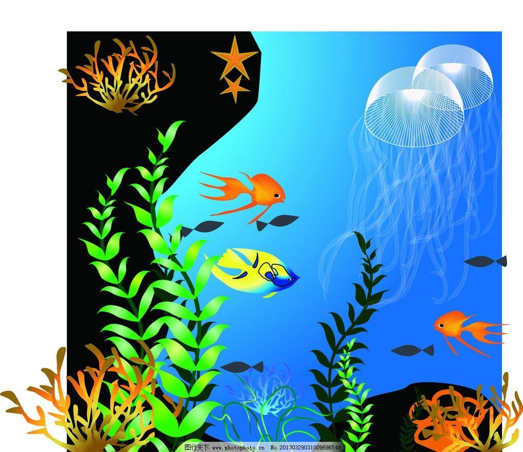 海底世界 鱼儿 珊瑚 水草 海星 海植物 蓝色 喝水 水母 白色