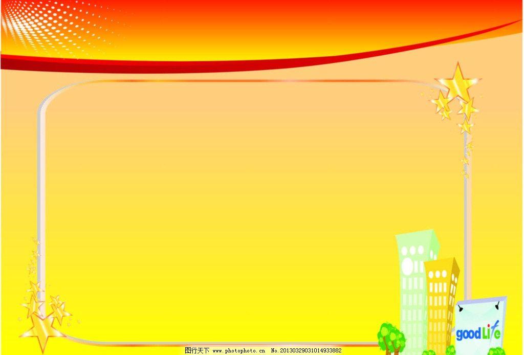 矢量 素材 背景 底纹 花纹 宣传栏 海报 小区 房子 其他设计 广告设计