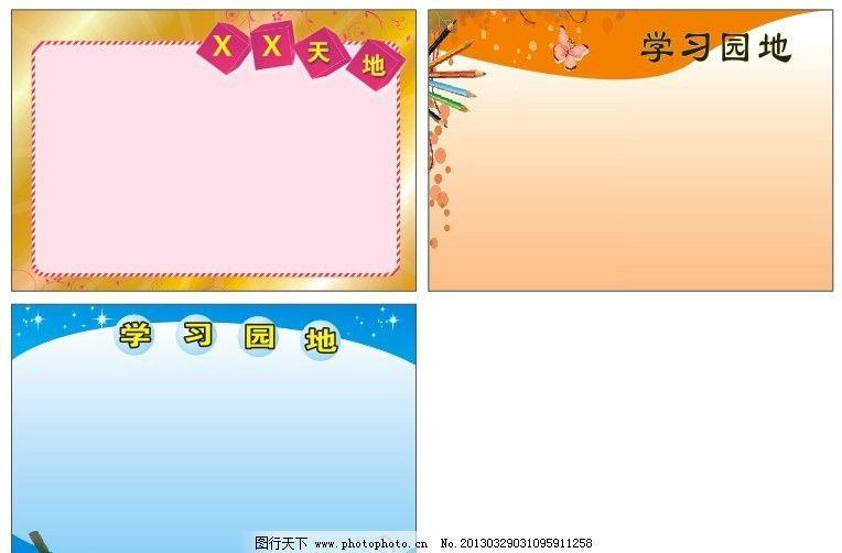 班级组织结构设计简单图片