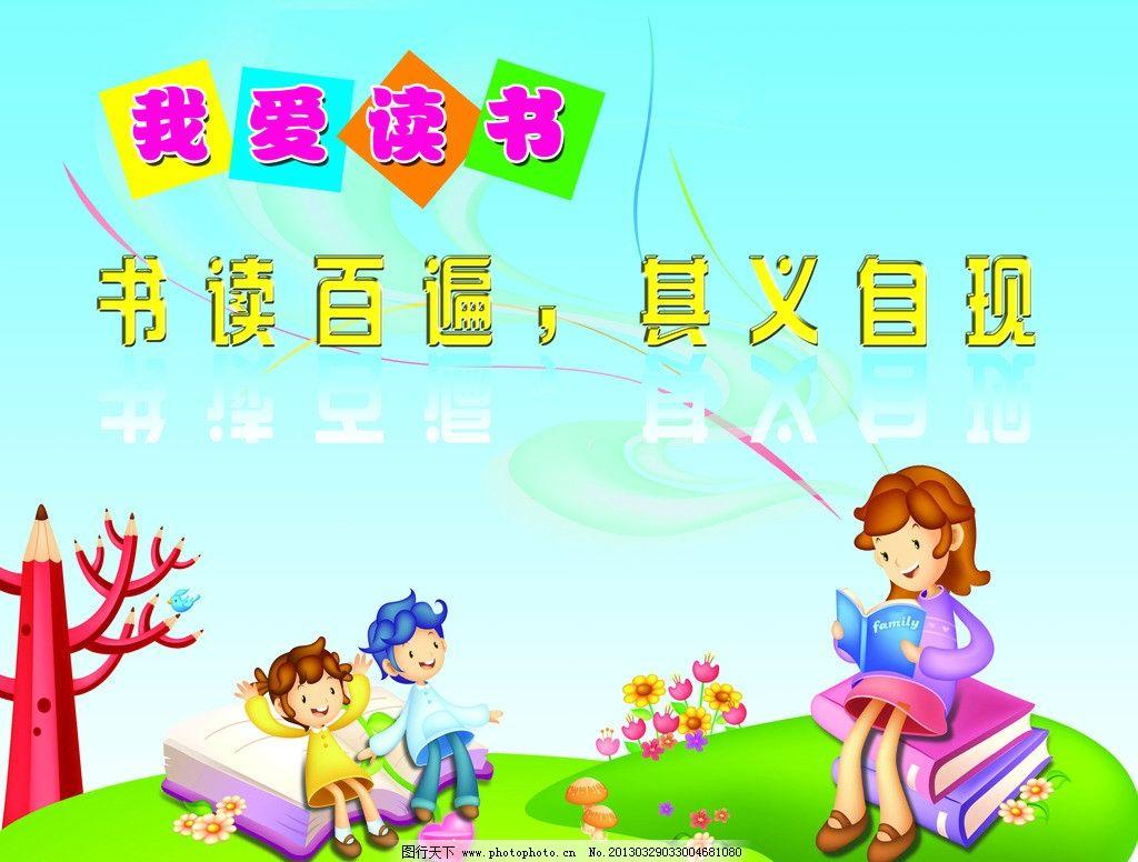 我爱读书 幼儿园 展板 卡通 幼儿 小孩 蓝色背景 铅笔 草坪 psd分层