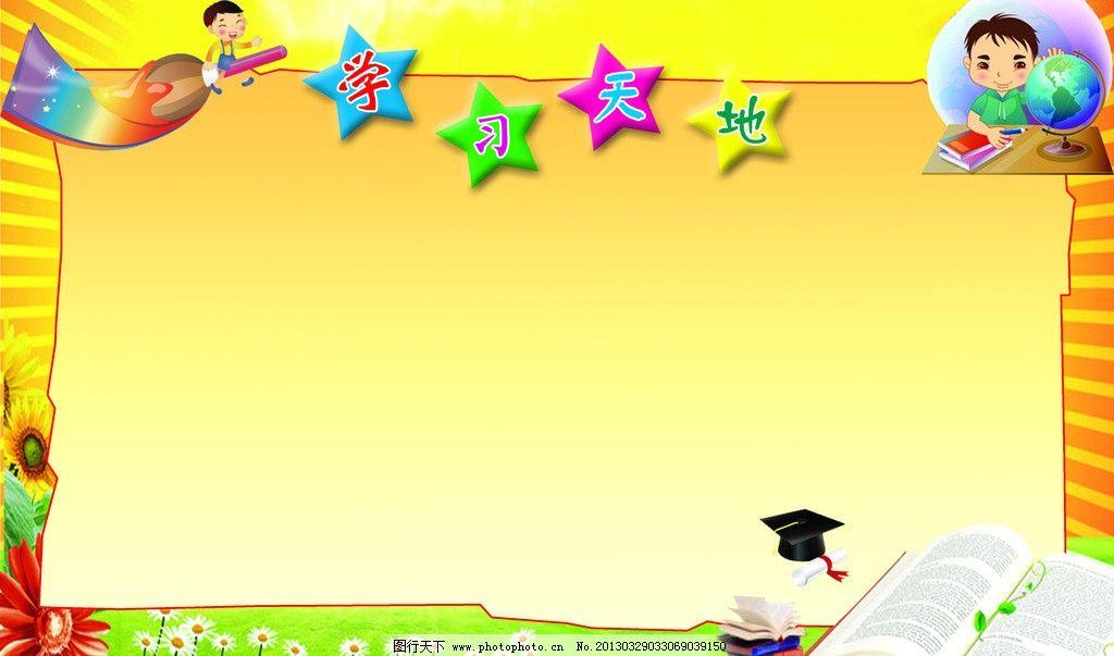 ppt 背景 背景图片 边框 模板 设计 相框 游戏截图 1024_603
