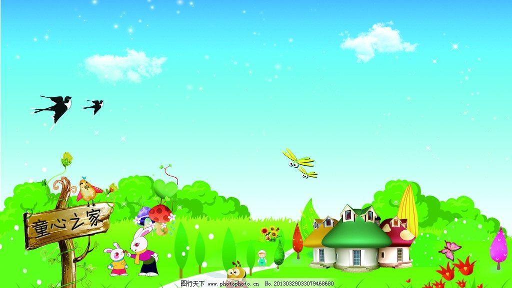 卡通背景 小鸟 小兔 房子 蓝天 白云 草地 可爱 psd分层素材 源文件
