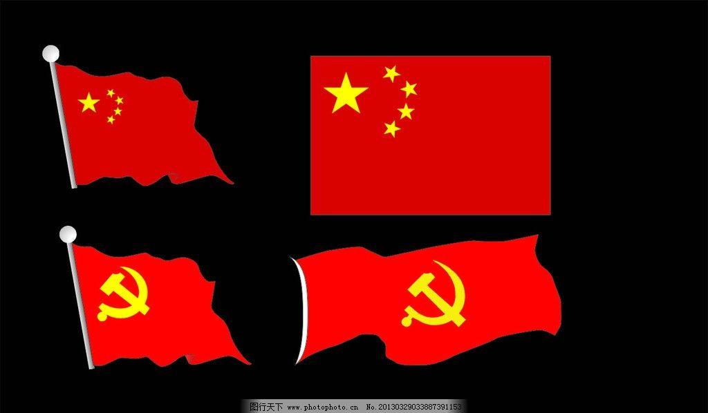 党旗 国旗 红色 红旗 中华人民共和国国旗 中华人民共和国党旗 矢量