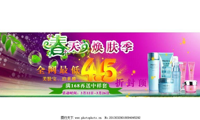 美肤宝广告 珀莱雅广告 珀莱雅标志 美女 美女图片 化妆品 补水霜