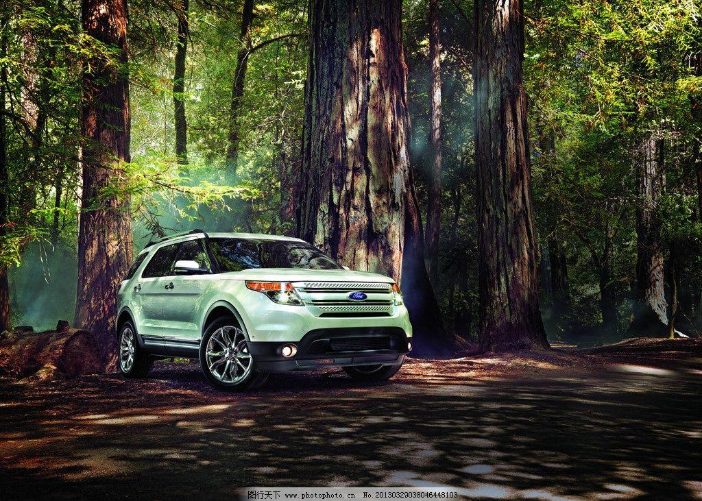 探险者 福特 长安福特 汽车 suv 森林 交通工具 现代科技 摄影 300dpi