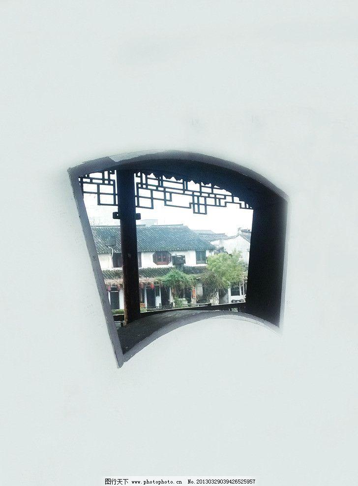 窗户 扇形 窗外 风景 窗外世界 古窗 建筑摄影 建筑园林
