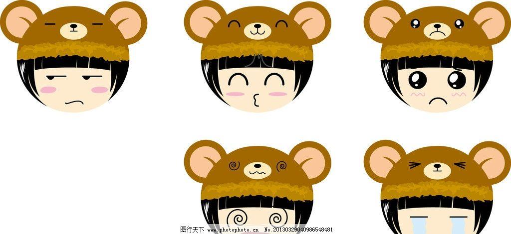 戴帽子的小孩 小孩子 脸 表情 矢量 分层 熊 帽子 可爱 笑 难过 哭 晕