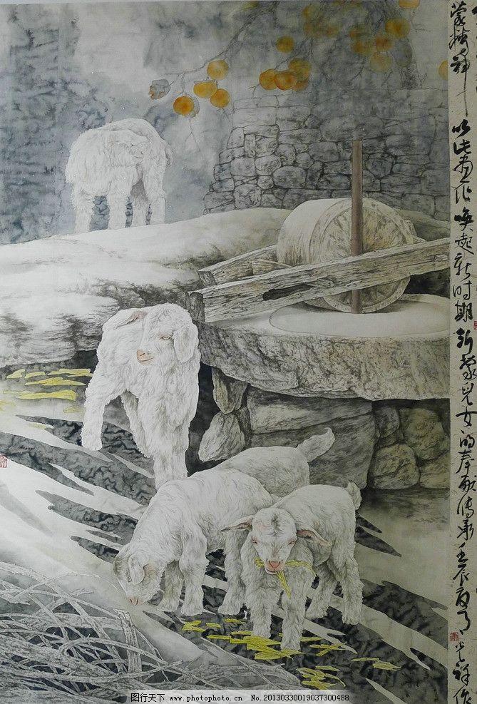 童年 中国画 工笔画 动物 羊 磨盘 绘画书法 文化艺术 设计 180dpi