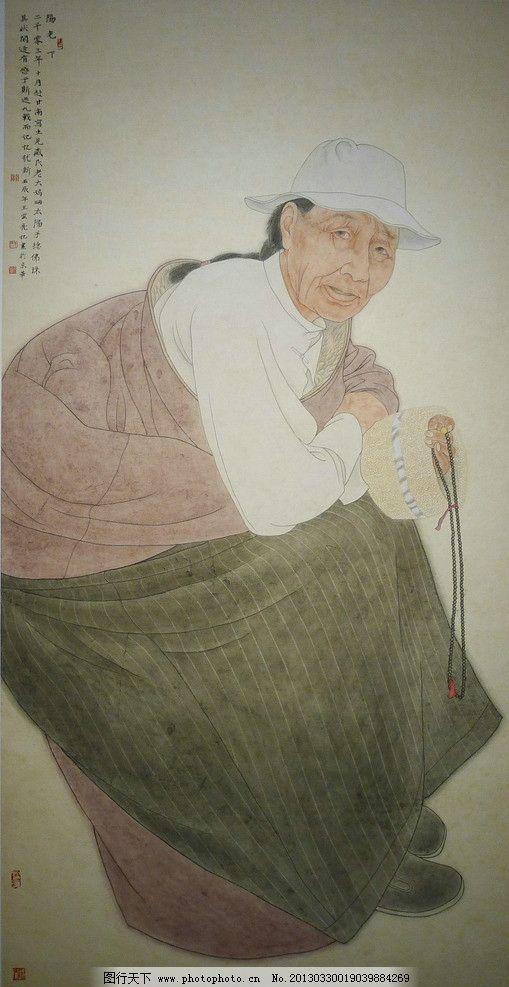 虔诚 中国画 工笔画 人物 少数民族 佛教 绘画书法 文化艺术