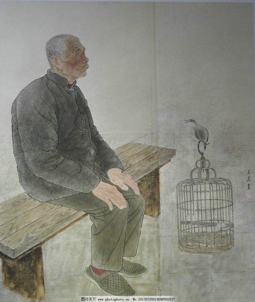 乐趣 中国画 工笔画 人物 老人 养鸟 绘画书法 文化艺术