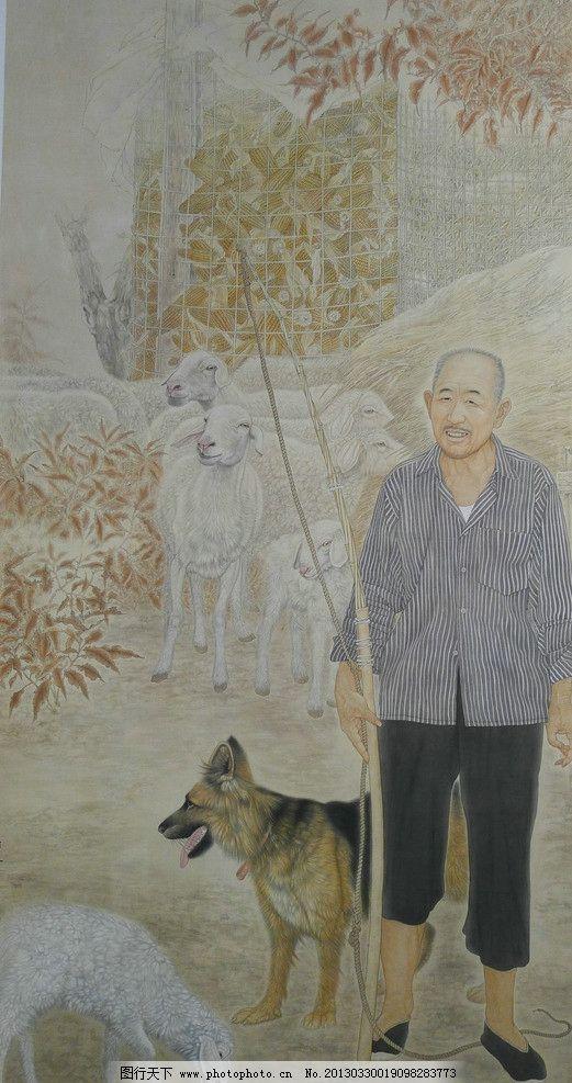 牧羊人 中国画 工笔画 人物 动物 农村 绘画书法 文化艺术 设计 180