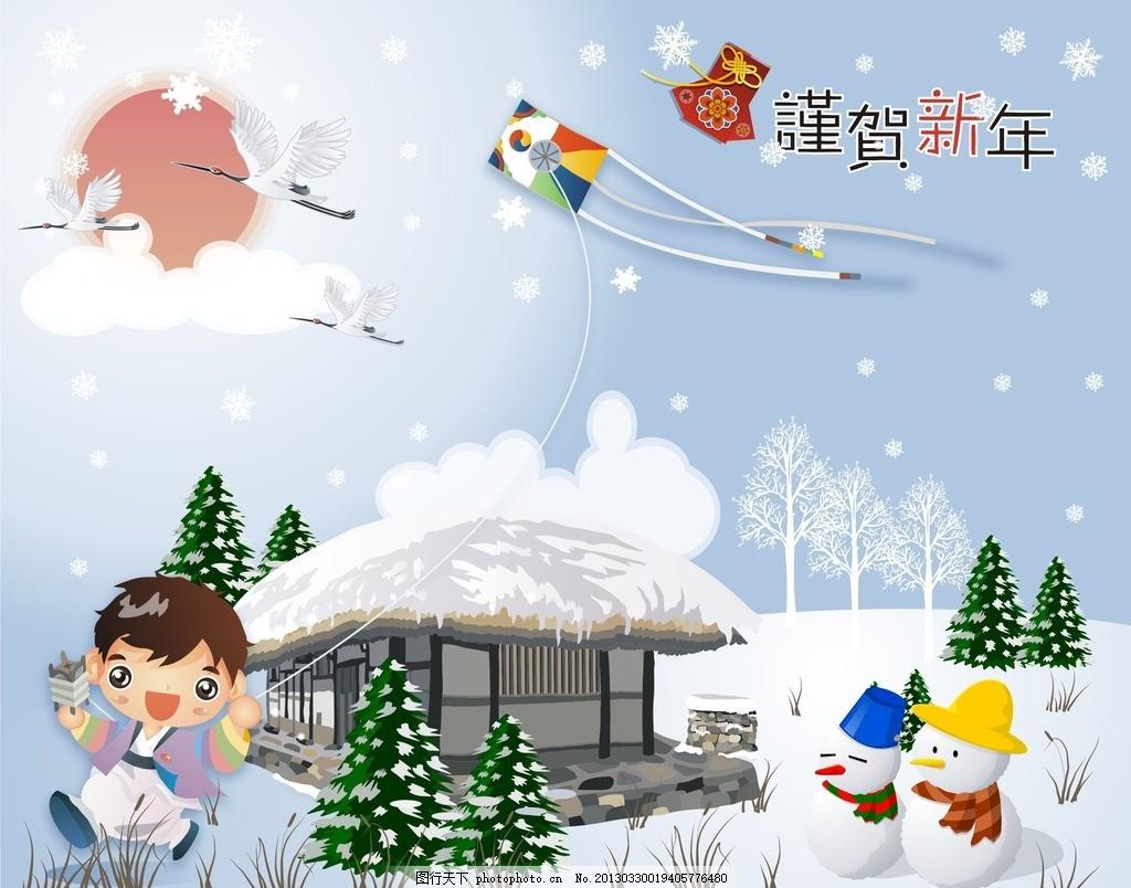 新年賀卡 雪人 房子 圣誕樹 雪花 小孩 春節 節日素材 矢量