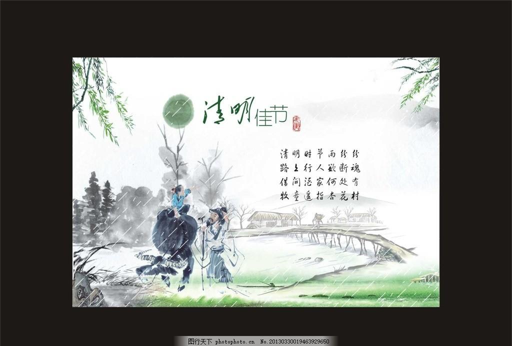 水墨 草地 天空 清明诗句 树木 桥 垂柳 细雨 cdr9 节日素材 矢量 cd