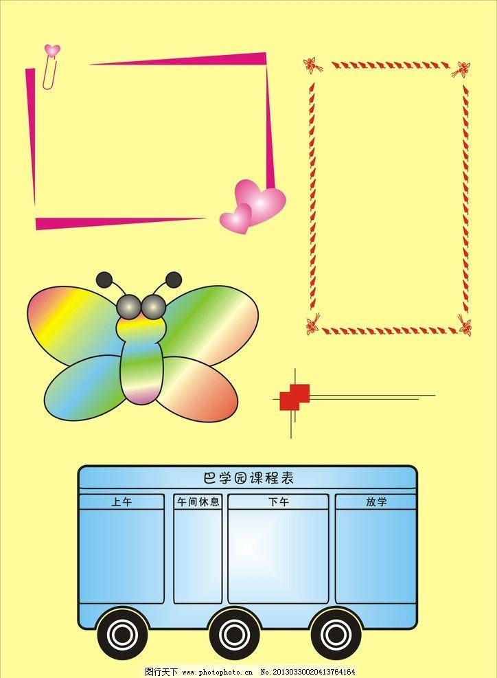可爱边框 心形 蝴蝶 汽车 等等 边框相框 底纹边框 矢量 cdr