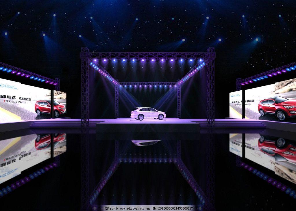 星空 灯光 led屏 北京现代 logo truss架 新车上市 展示 汽车