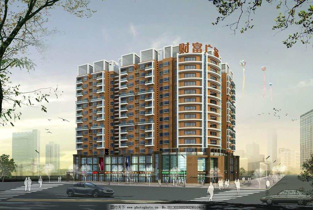 建筑单体效果图 商业楼 住宅楼 透视图 人视图 室外建筑效果