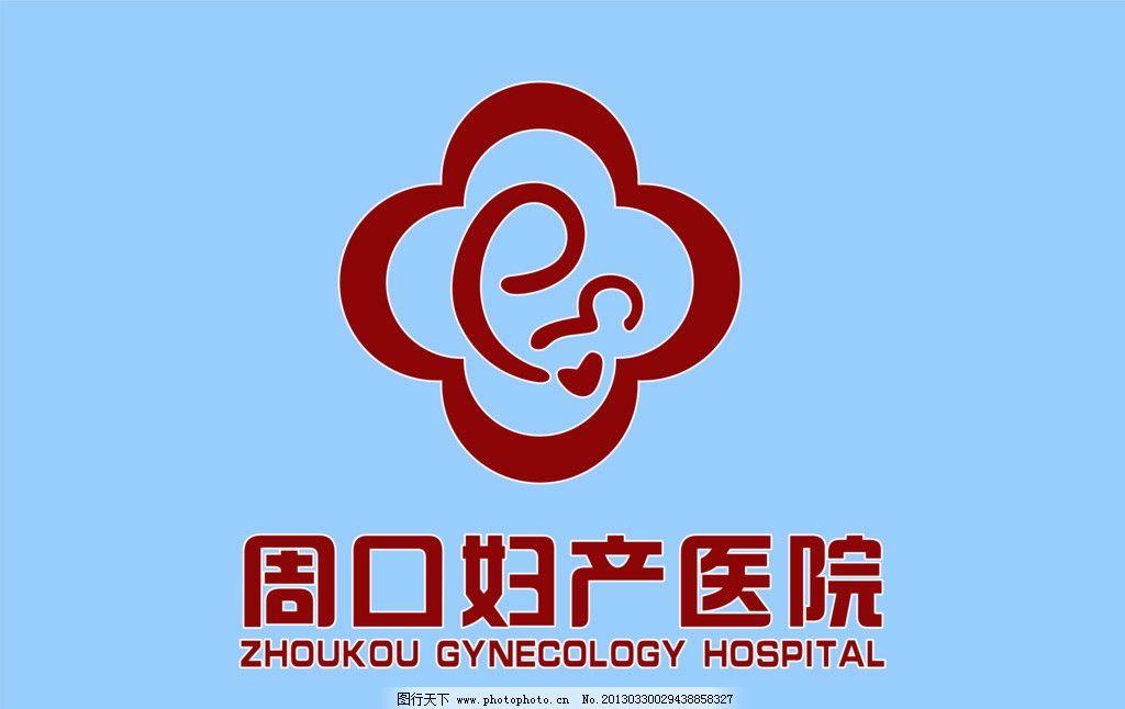 周口妇产科医院图片_logo设计_广告设计_图行天下图库