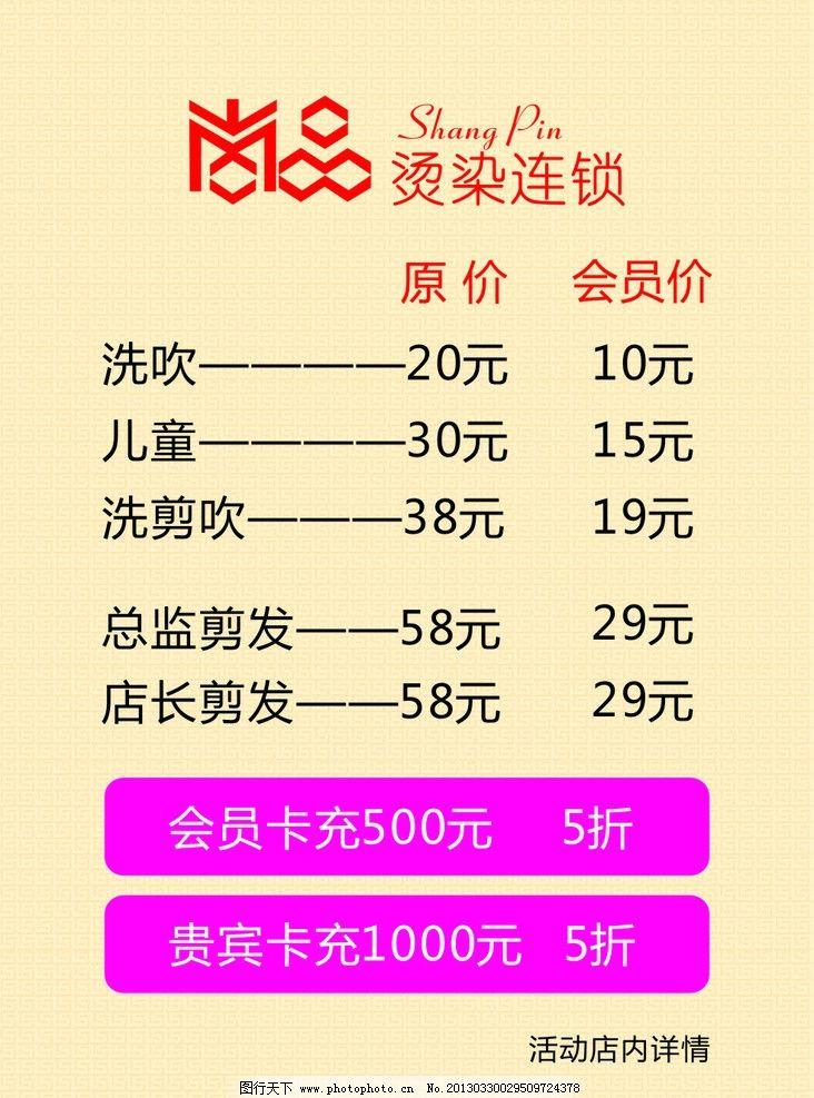 理发店价目表图片_设计案例_广告设计_图行天下图库