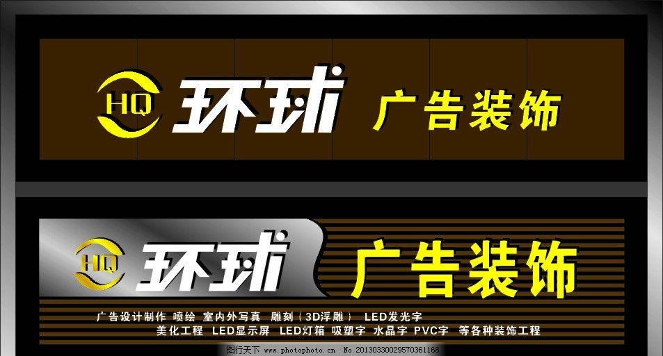 门头招牌 门头 门头效果图 门头设计 广告公司门头 广告设计 矢量 cdr