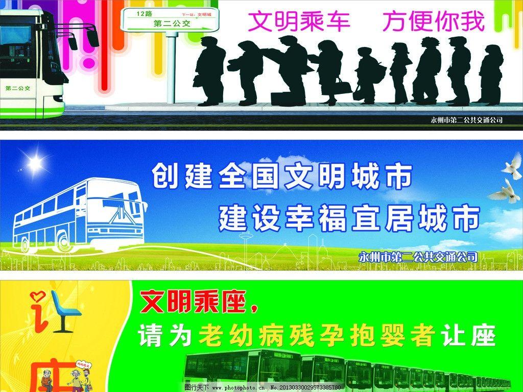 学校展板展架  文明公交 创建文明 公益广告 市民 创建文明城市 线路