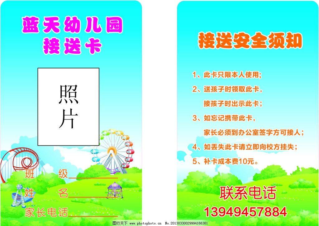 幼儿园接送卡 蓝天 白云 名片卡片 广告设计 矢量 cdr图片