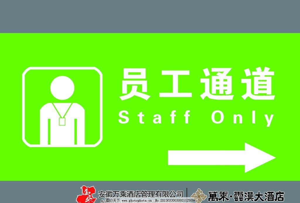 员工通道 卡通人 商务人士 员工 指示牌 海报设计 广告设计模板 源