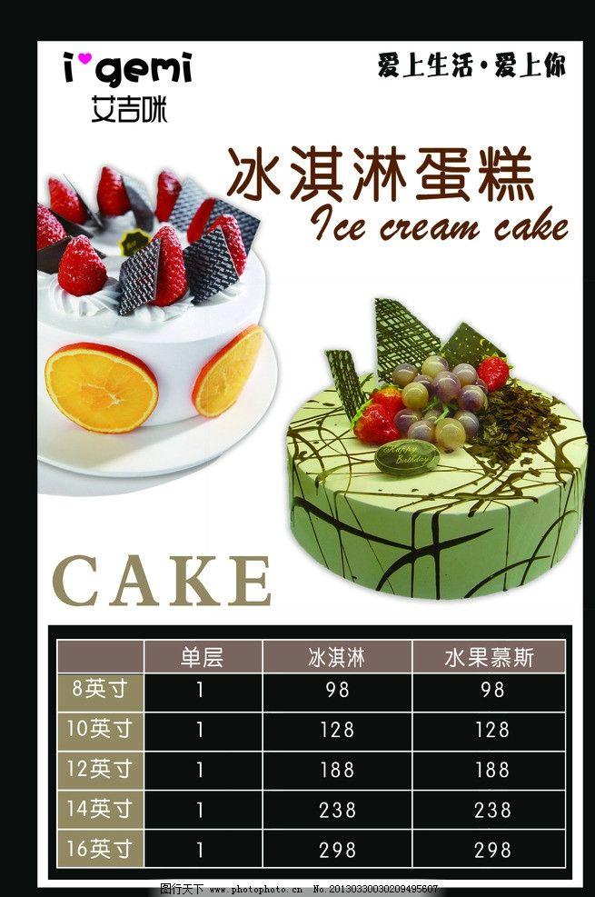 蛋糕灯箱片图片_展板模板_广告设计_图行天下图库