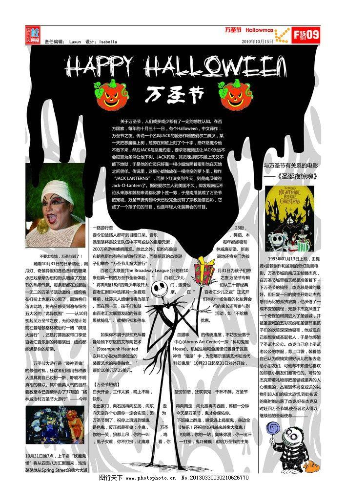 校园报纸之万圣节设计 校园 报纸 万圣节 黑色 排版 创意 dm宣传单