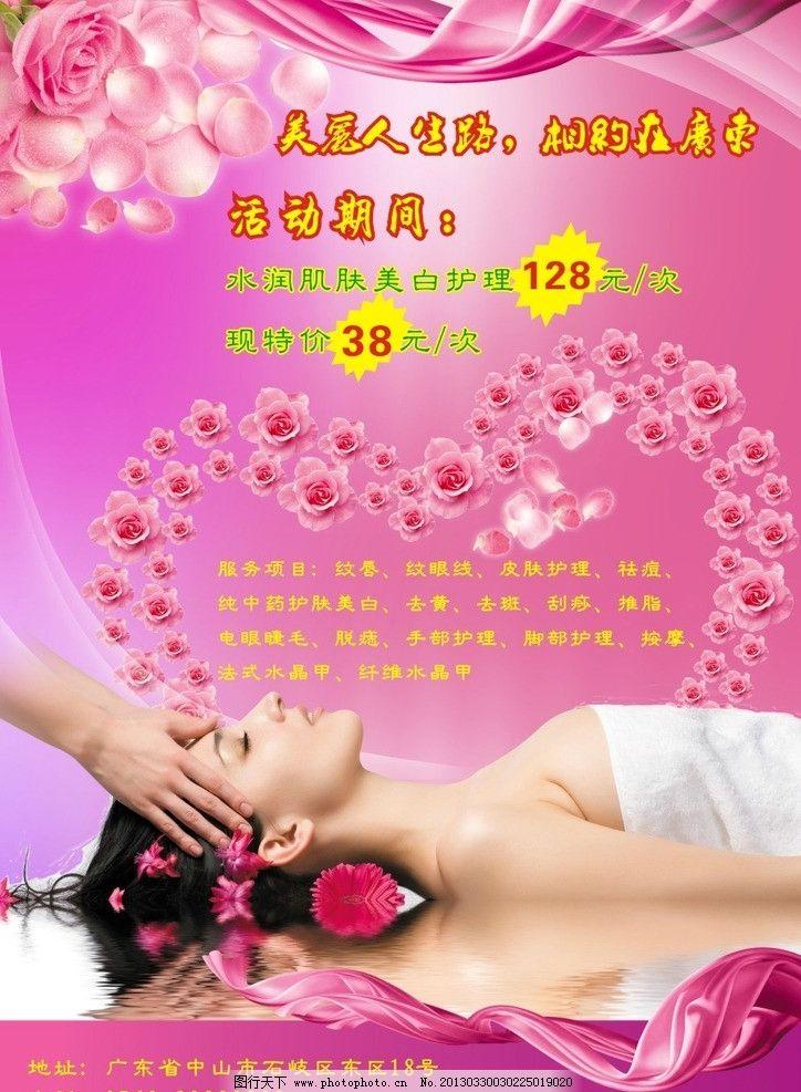 美容护体护肤 美容 护本 护肤 宣传单张 美容广告牌 脸 dm宣传单 广告图片