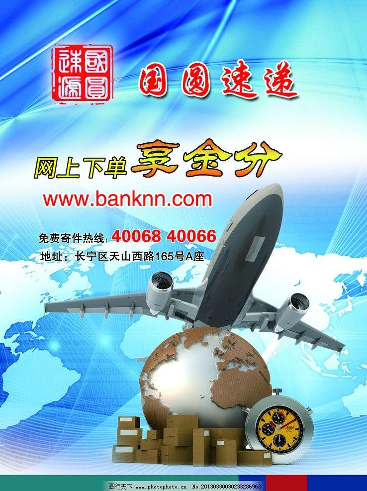 快递宣传单 物流      飞机 快捷 ps dm宣传单 广告设计模板 源文件