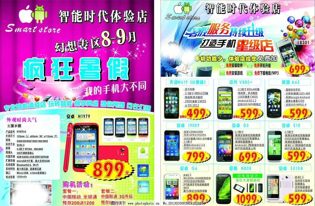 手机宣传单 喜庆传单 手机广告 宣传手机 安卓智能 暑假传单 dm宣传单
