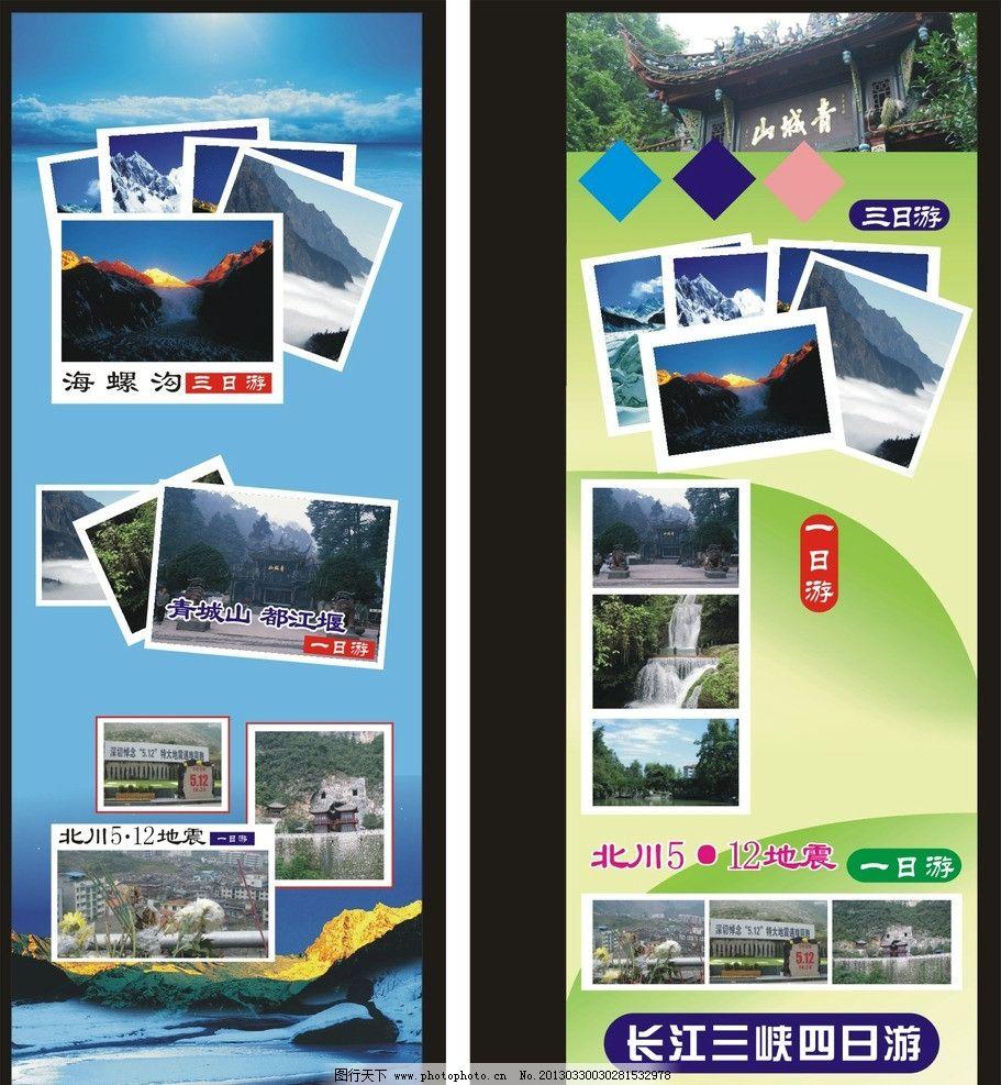 旅游展架 旅游 展架 景区展架 风景区展架 宣传展架 招贴 海报 旅游