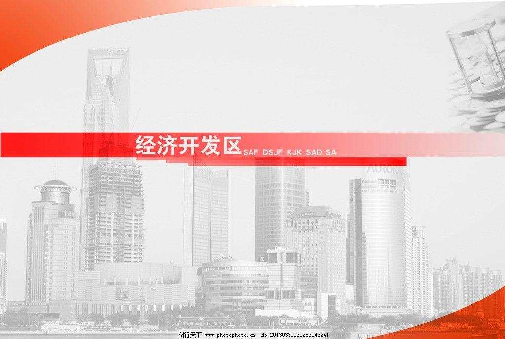 经济开发区宣传页图片