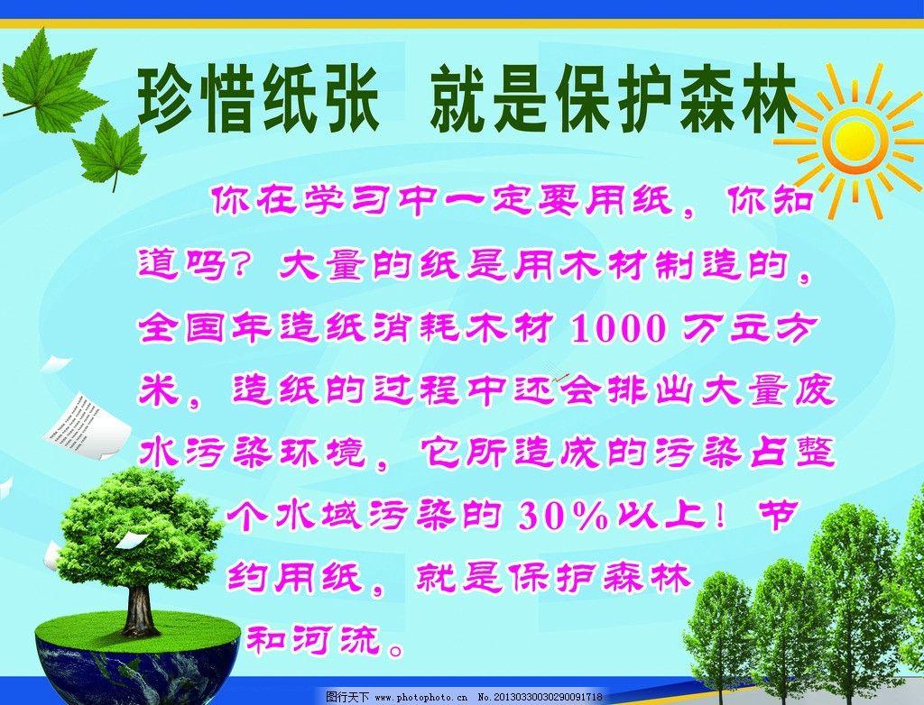 珍惜纸张 保护森林 节约用纸 学校环保 环保宣传栏 环保展板 教室布置