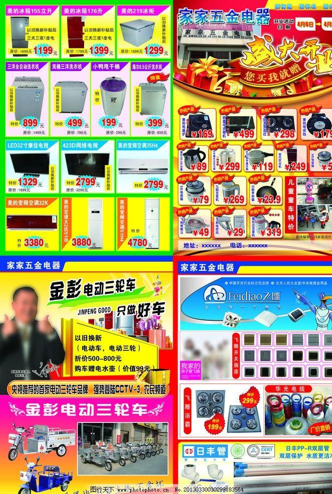 家电产品图 飞雕电器 金彭电动车 曾志伟 dm宣传单 广告设计模板 源