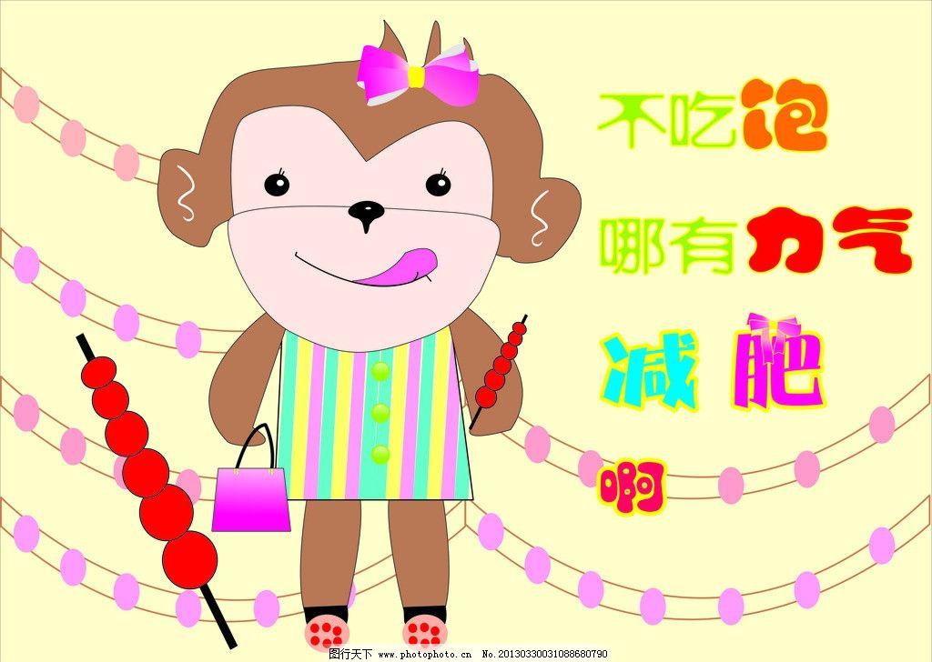 小猴子 蝴蝶结 糖葫芦 可爱 时尚包包 其他设计 广告设计 矢量